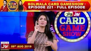 BOLWala Card Game Show | Mathira & Waqar Zaka Show | 9th  August 2019 | BOL Entertainment