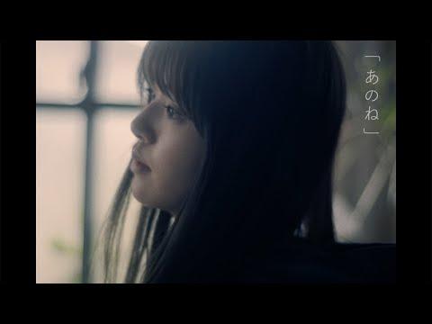 Sano ibuki『あのね』Official Music Video