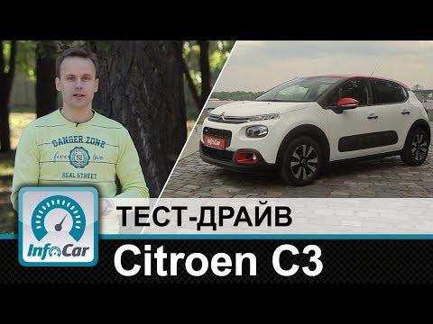 Citroen C3 - тест-драйв InfoCar.ua
