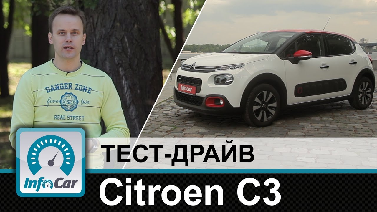 Citroen C3 - тест-драйв InfoCar.ua (Ситроен С3)