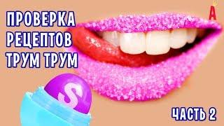 Блески и бальзамы для губ от Трум Трум 2 / Проверка рецептов. Часть 2