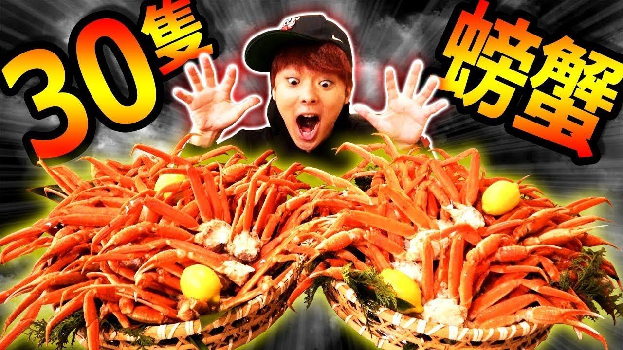大胃王挑戰吃光10公斤30隻螃蟹!最道地的螃蟹吃到飽太幸福⋯⋯