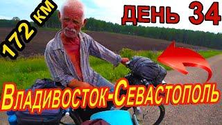 33. Путешествие по России на велосипеде Москва-Владивосток, путешествие 2020 своим ходом