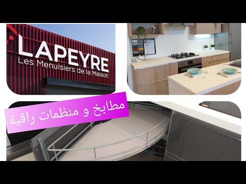 Modèles de cuisine équipée Lapeyre fitted kitchens.نماذج مطابخ صغيرةراقية،منظمات، مباشرة من Lapayere