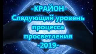 -КРАЙОН- Следующий уровень  процесса  просветления  -2019-