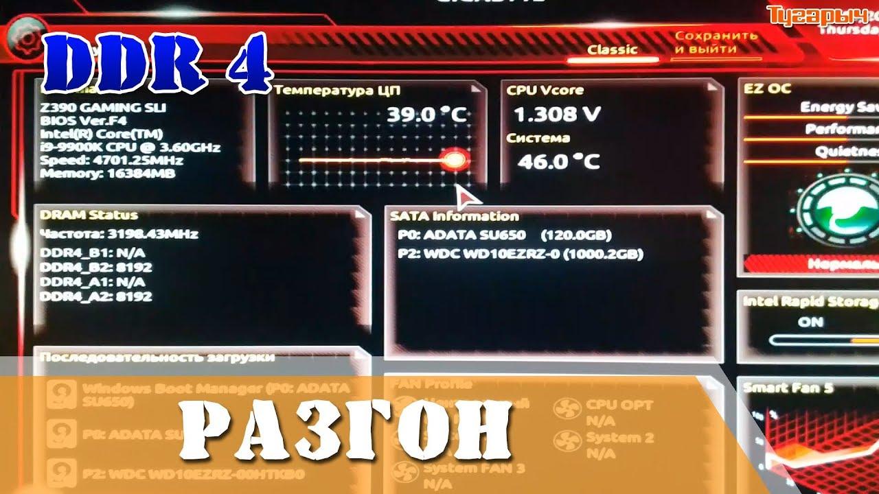 Overclocking DDR4 BIOS Gigabyte z390 gaming sli, DDR4 SAMSUNG  M378A1K43BB2-CRC