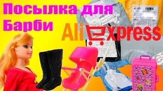 Посылка для Барби с Alixpress/ цены на товары