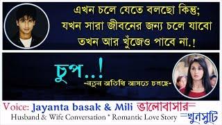 রোমান্টিক ঝগড়া - (ভালোবাসার খুনসুটি) | Romantic Love Story - Artist: Jayanta Basak & Mili