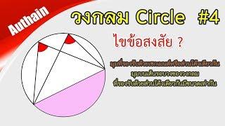มุมในส่วนโค้งของวงกลมที่รองรับด้วยคอร์ดเดียวกันจะมีขนาดเท่ากัน
