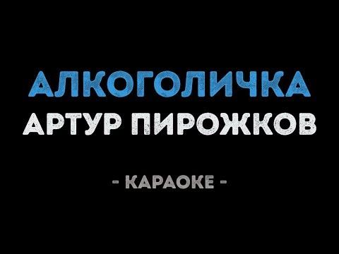 Артур Пирожков - Алкоголичка (Караоке)