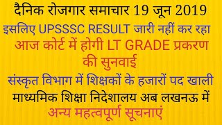 UPSSSC NEWS UPPSC NEWS LT GRADE RESULT TGT PGT daily current Affairs vdo RESULT