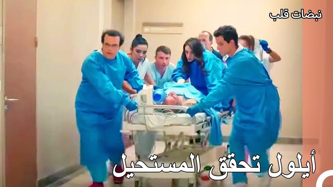 مسلسل نبضات قلب الحلقة 2 أيلول تحقق المستحيل Youtube