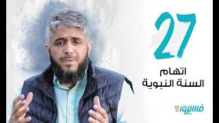 اتهام السنة النبوية | فسيروا 3 مع فهد الكندري - الحلقة 27 | رمضان 2019