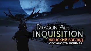 Dragon Age: Inquisition • #46 • Фрагменты гномьего ключа