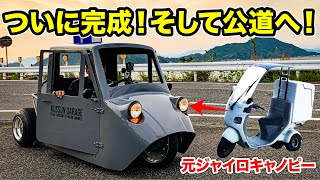 【JDM】Customized Honda Gyro Canopy50cc to make an old Japanese tricycle