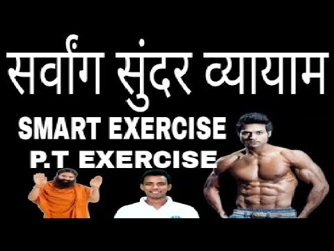 sarvang sundar vyayam and smart exercise with coac