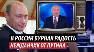 В России бурная радость. Нежданчик от Путина