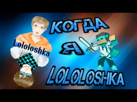 When I'm Lololoshka (Когда я Лололошка)