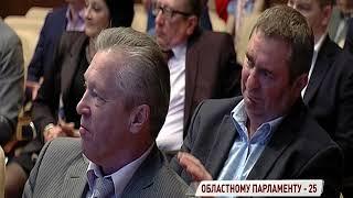 Ярославская областная дума отметила 25-летие