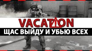 CS:GO Vacation | Щас выйду и убью всех #3