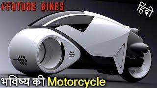 ऐसी होंगी भविष्य की Motorcycle  | Futuristic motorcycles YOU WON