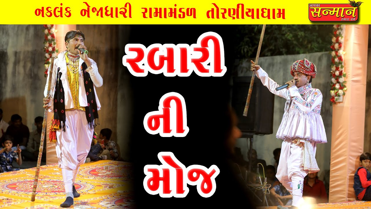 રબારી ની મોજ || Rabari Ni Moj  ll Toraniya Ramamandal  ll  તોરણીયા રામામંડળ ll  sanman official