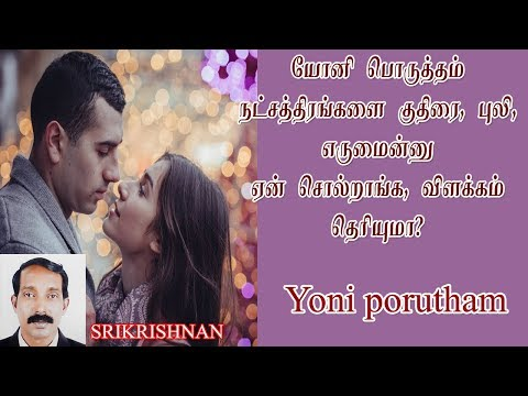 Yoni porutham | Marriage matching | Thirumana porutham | யோனி பொருத்தம் என்றால் என்ன? from YouTube · Duration:  7 minutes 3 seconds