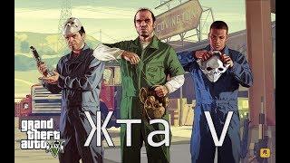 Стрим Прохождение Grand Theft Auto V #1