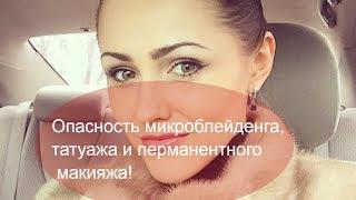 Почему ОПАСНО делать татуаж, перманентный макияж и микроблейдинг бровей ? Запорожская Анна(, 2017-06-28T04:00:03.000Z)