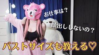 マスクと着ぐるみの中公開⁉めーちゃんの全て!急募の質問コーナー Q&A Open to the public in masks and costumes⁉ Urgent question co