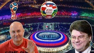 Красная карточка ЧМ-2018 по футболу в России!