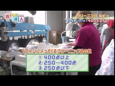 省エネの達人企業編第187回:株式会社ルビー 葛城・新庄工場