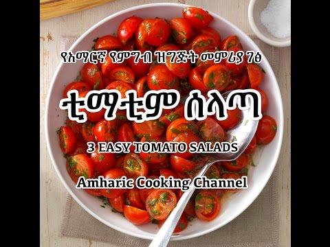ቲማቲም ሰላጣ - 3 Tomatoes Salads - የአማርኛ የምግብ ዝግጅት መምሪያ ገፅ