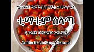 Ethiopian Food : 3 Tomatoes Salads - 3 አይነት የቲማቲም ሰላጣ አሰራር