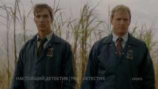 Настоящий детектив True Detective, 2013 Русский трейлер
