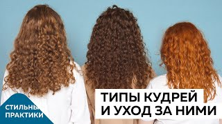 Как определить свой тип кудрей и подобрать к ним уход Уход за вьющимися и волнистыми волосами hair
