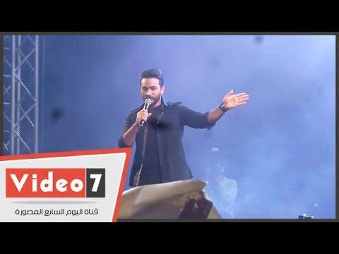 تامر حسنى يداعب الجمهور بحفله: -تيجوا معايا فيلم -تصبح على خير- على حساب المنتج  - نشر قبل 15 ساعة