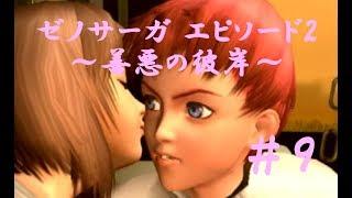 ゼノサーガ エピソード2~善悪の彼岸~【ストーリー9】 (Xenosaga)