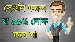 কিভাবে সেরা ১% লোকেদের মধ্যে নিজেকে নিয়ে আসবেন | Motivational Video in Bangla