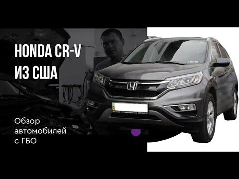 Установка ГБО на Honda CRV (прямой впрыск, американец)