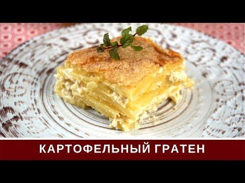 Новогодняя Запеканка Картофельный Гратен Дофине