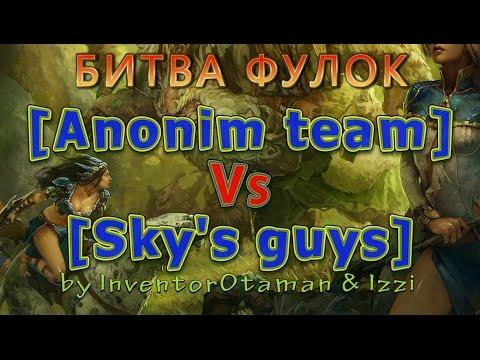 видео: [anonim team] vs [sky's guys] БИТВА ФУЛОК! iogg&izzi! №1 prime world