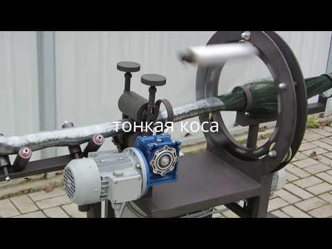 видео: Оборудование для изготовления искусственной хвои.Обмотка косы стрейч плёнкой
