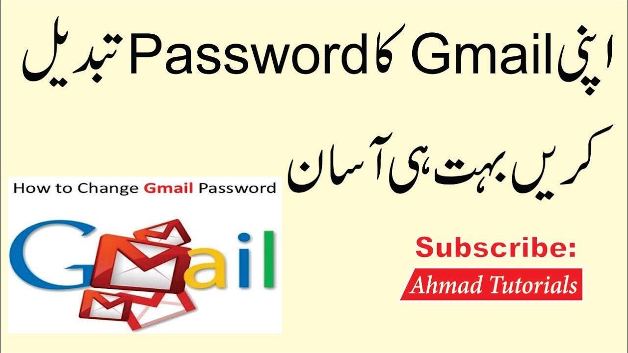 how to change gmail password in urdu hindi
