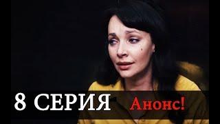 ПРОСТО РОМАН 8 Серия новая АНОНС ДАТА ВЫХОДА Мелодрама