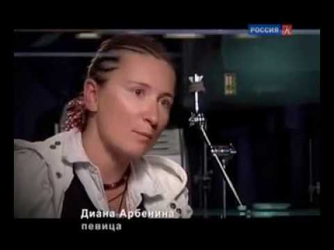 Диана Арбенина говорит про Окуджаву