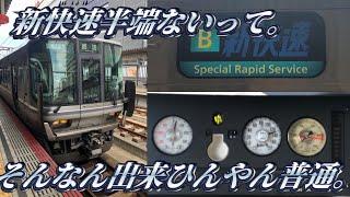 【速すぎ】JR西日本の新快速に乗ってきた。
