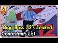 Bigg Boss 12 Leaked Contestants List | ABP News