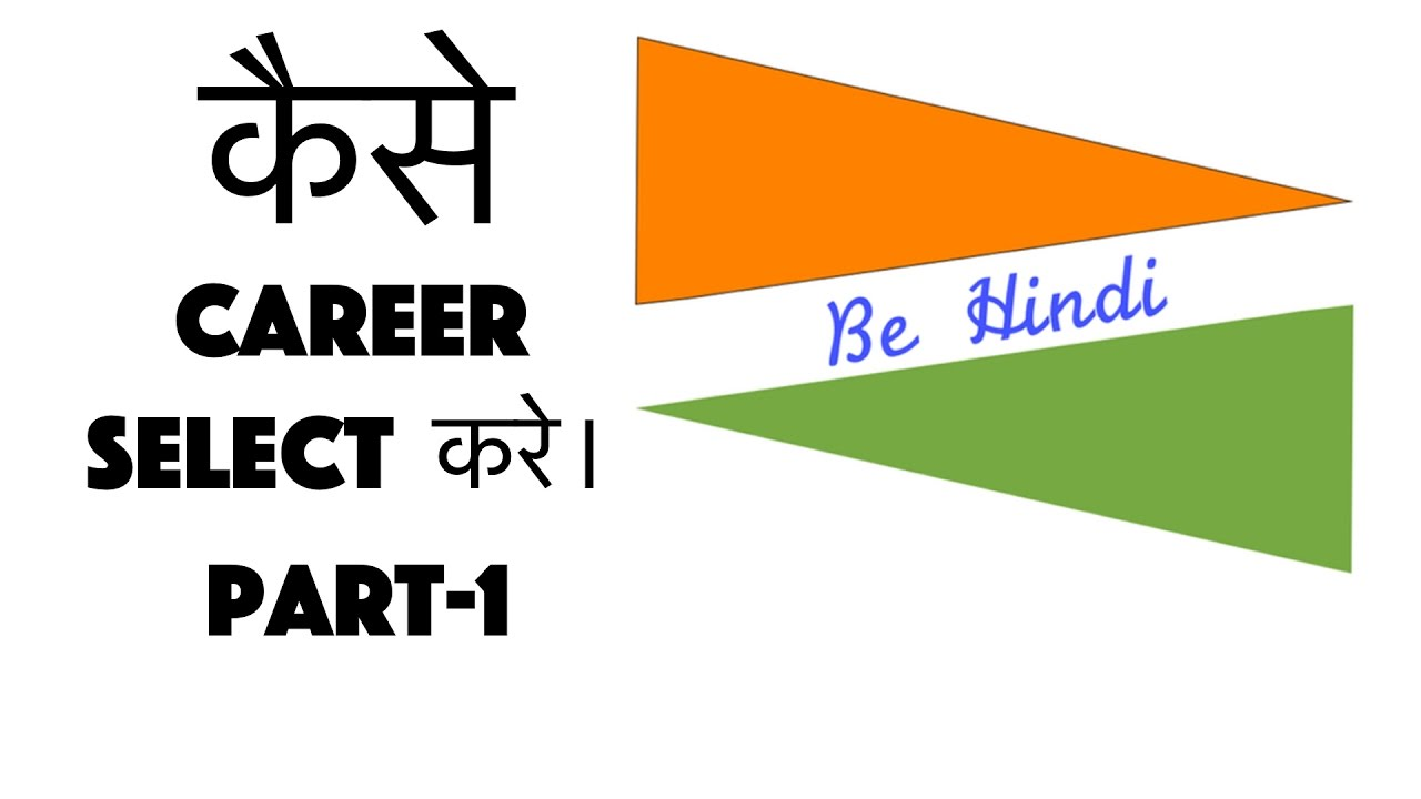 how to choose your career in hindi