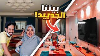 حنان و حسين ـ بيتنا الجديد